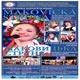 Makovická struna: 46. prehliadka ľudových piesní